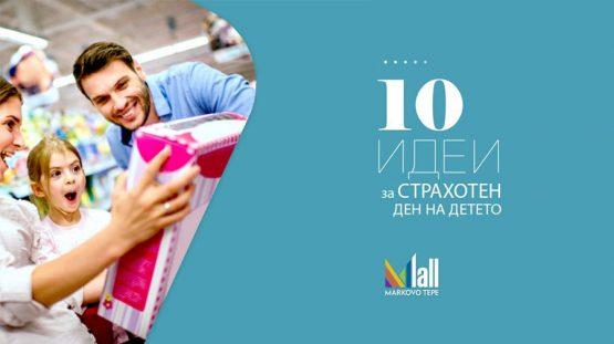 10 идеи за страхотен ден на детето