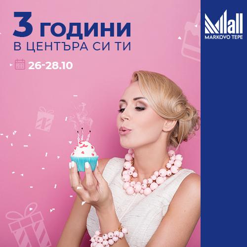 3 години в центъра си ТИ – Рожден ден Мол Марково Тепе