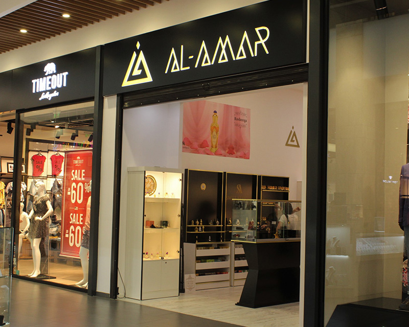 Магазин Al-Amar в Мол Марково Тепе