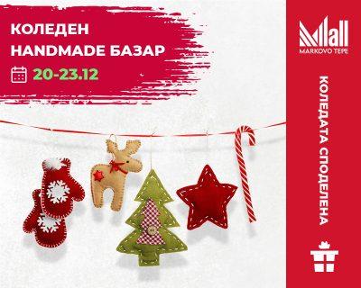Коледен Handmade базар