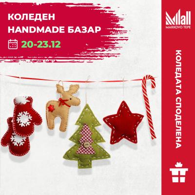 Коледен handmade базар в Мол Марково Тепе