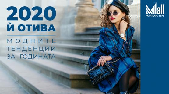 2020 ѝ отива – модните тенденции на годината