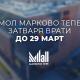 Мол Марково Тепе затваря врати до 29 март