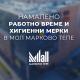 Намалено работно време и хигиенни мерки в Мол Марково Тепе