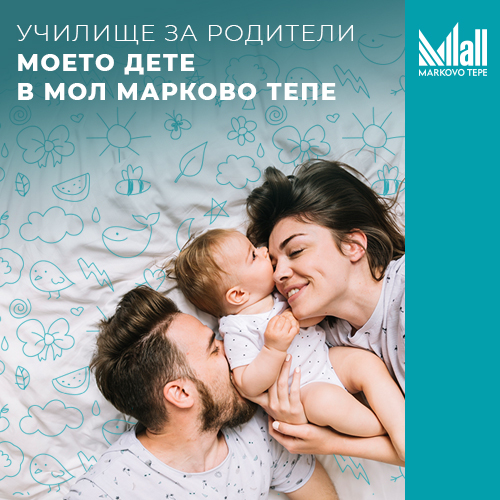 Училище за родители стартира срещи в Мол Марково Тепе