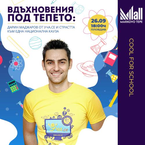 Вдъхновения под тепето: Дарин Маджаров от Уча.се