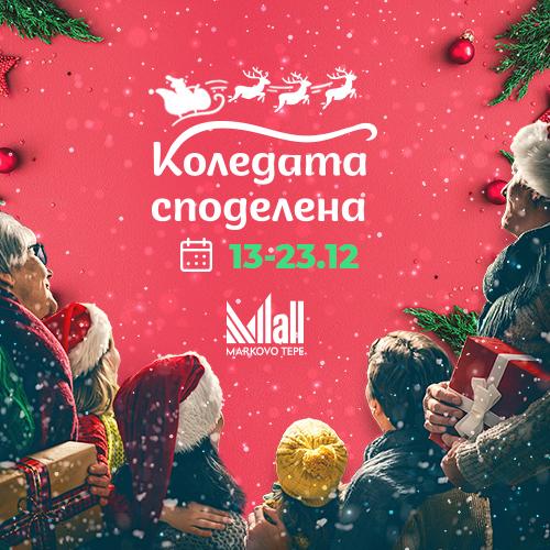 Коледата споделена в Мол Марково Тепе
