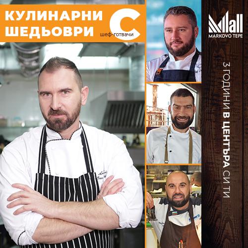 Шеф Андре Токев и трима известни пловдивски шеф-готвачи представят своите кулинарни шедьоври по случай третия рождения ден на Мол Марково Тепе