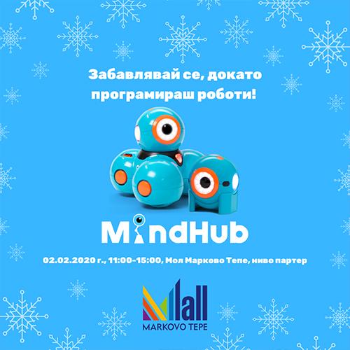 Зимна забава с роботите Даш и Дот в Мол Марково Тепе