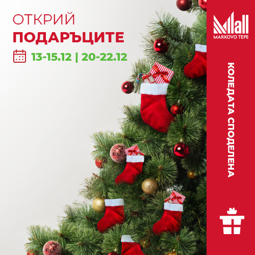 Спечели подарък за още по-уютен и топъл дом с играта Коледата споделена
