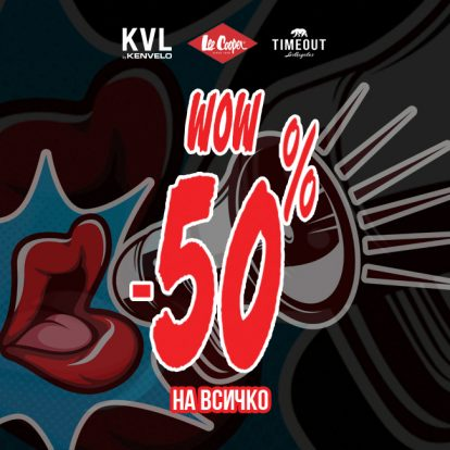 WOW -50% на всичко в Kenvelo, Lee Cooper и Timeout