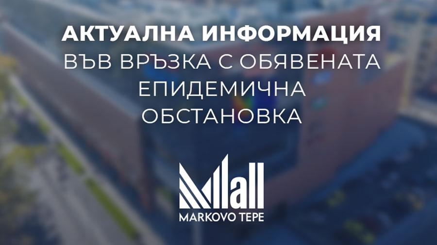 Епидемична обстановка - Мол Марково Тепе