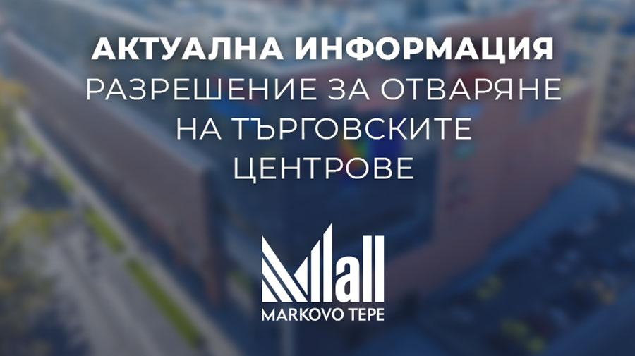 Мол Марково Тепе - Разрешава се отварянето на търговските центрове