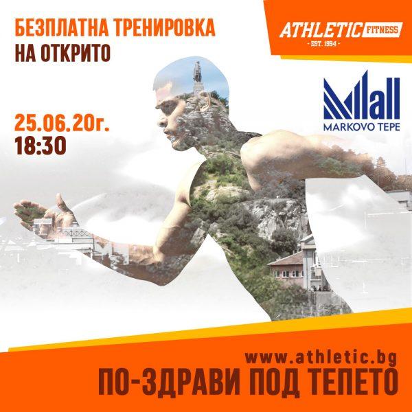 Безплатна тренировка на открито с Атлетик Фитнес
