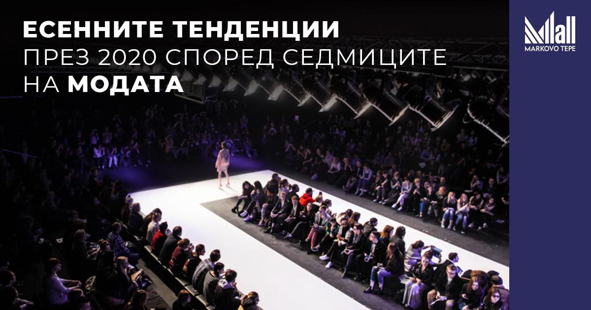 Есенните тенденции според седмицата на модата