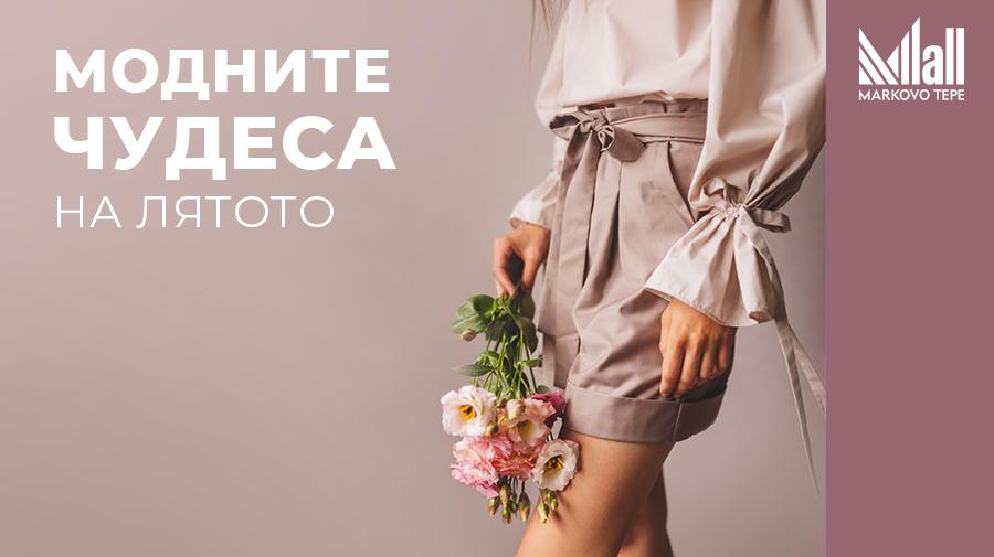 Modnite-chudesa-na-lqtoto_900x505