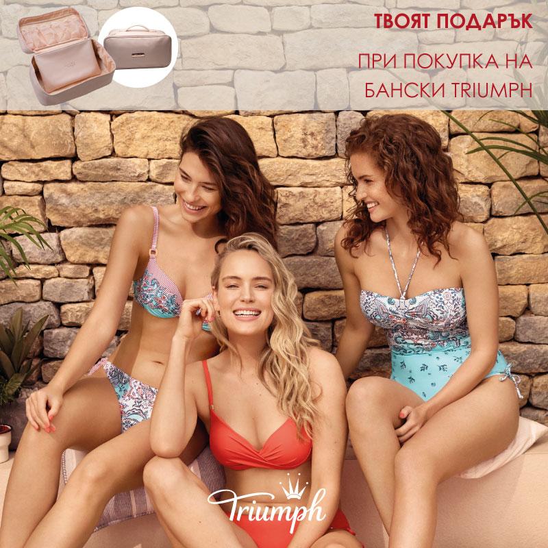 При закупуване на бански на Triumph на стойност над 149,99 лв получавате подарък – чанта за тоалетни принадлежности