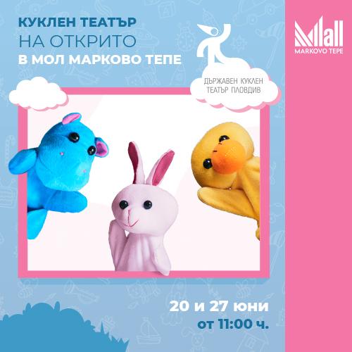 Куклен театър на открито с детските представления на ДКТ Пловдив