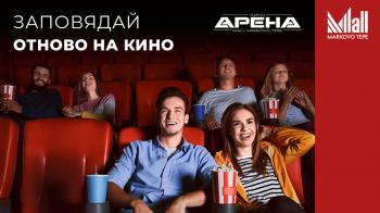Заповядай отново на кино в Kino Arena