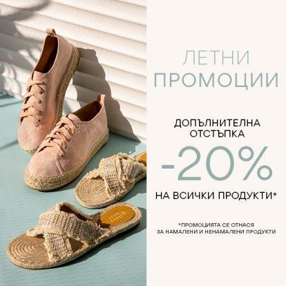 До 50% + 20% намаление в CCC