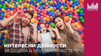 Интересни дейности за децата в Мол Марково Тепе