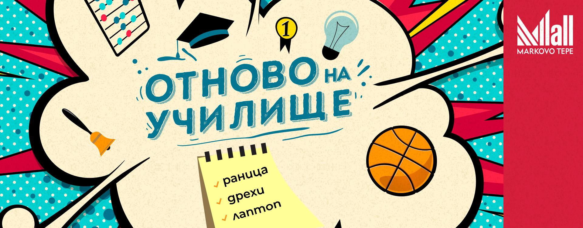 Отново на училище - Mall Markovo Tepe