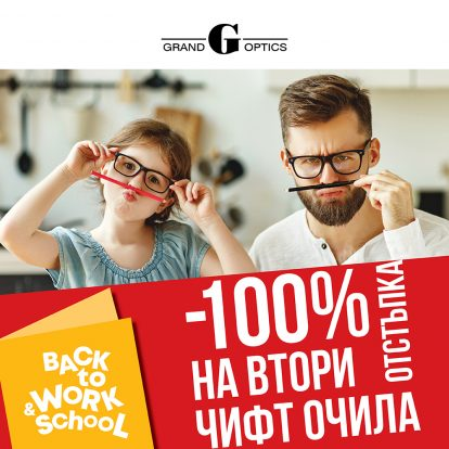 "Кампания ""Back to Work and School"" за Корпоративни и Vip клиенти в оптики Grand Optics"