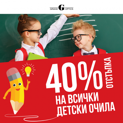 "Кампания ""Back to Work and School"" в оптики Grand Optics"