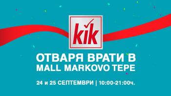 Официално откриване на KiK - световният лидер в търговията на дребно