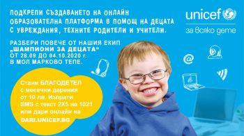 """Кампания на УНИЦЕФ """"Образование за всяко дете"""" в подкрепа на децата с увреждания, техните учители и родители"""