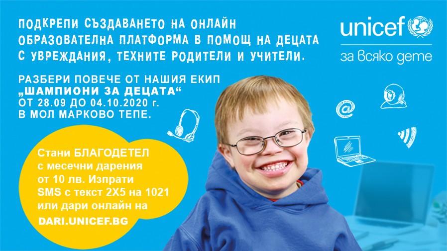 UNICEF Образование за всяко дете