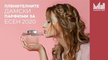 Пленителните дамски парфюми за есен 2020