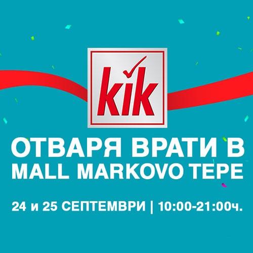 Официално откриване на KiK – световният лидер в търговията на дребно