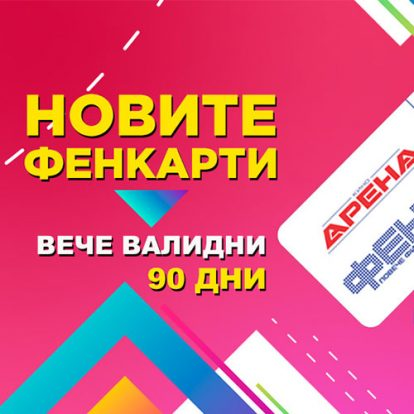 Kino Arena fan cards are now valid for 90 days
