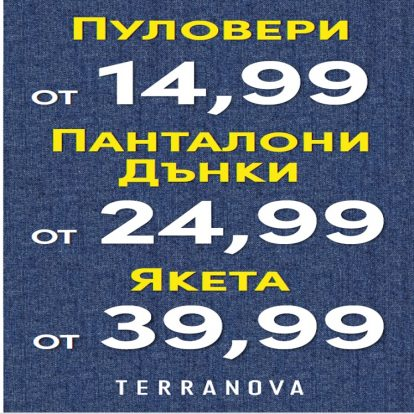Discounts on sweaters, pants, jeans and jackets in Terranova