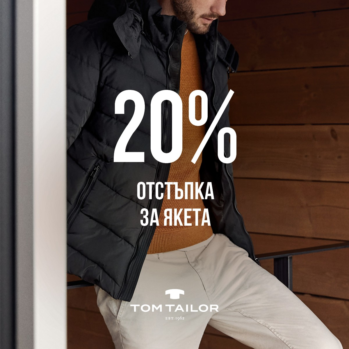 Промоция на якета в магазин Tom Tailor