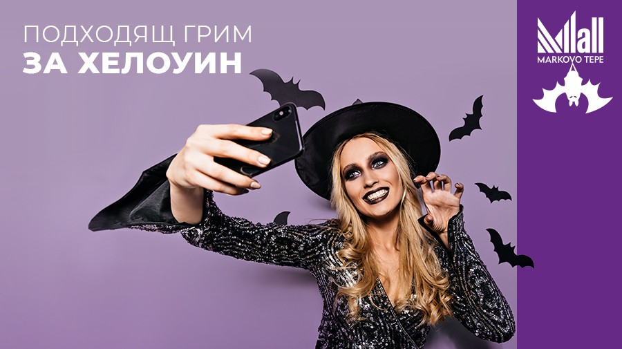 Подходящ грим за Хелоуин