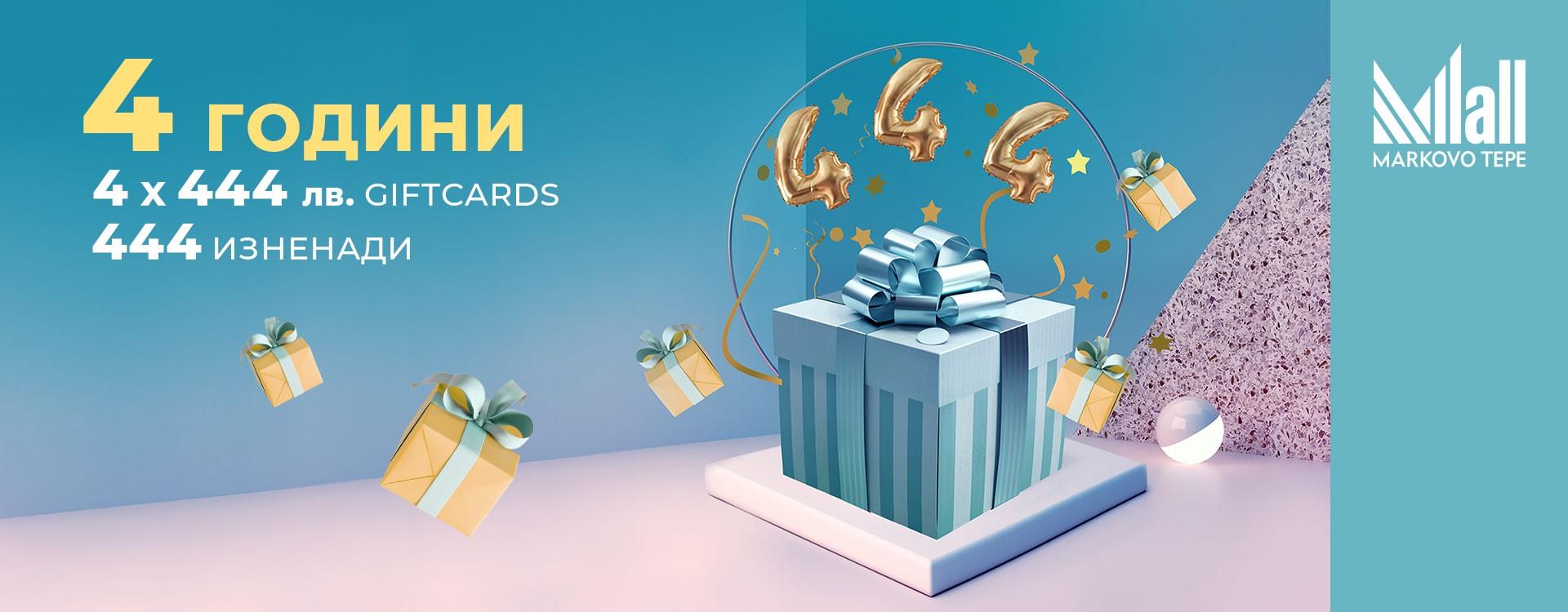 Събитие 4 години 444 награди
