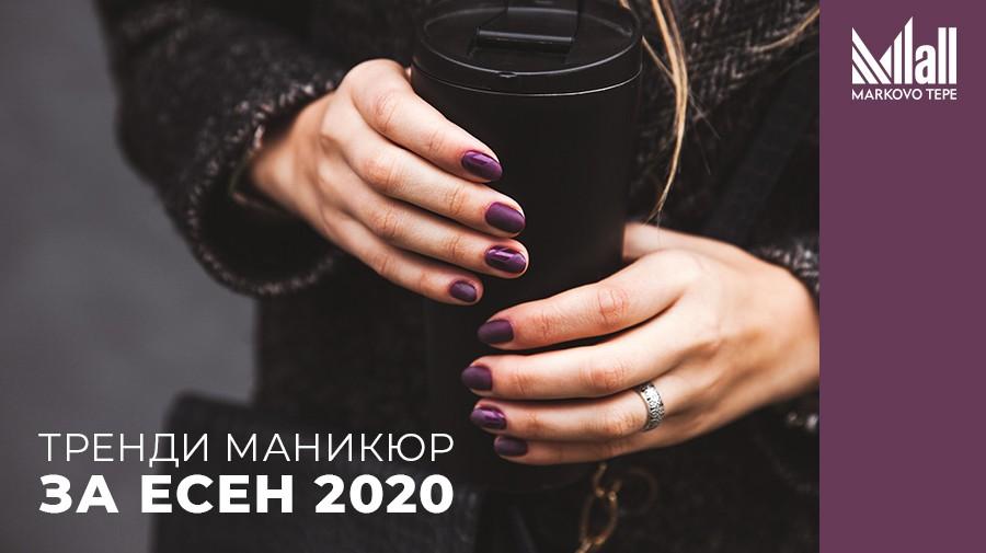 Тренди маникюр за есен 2020