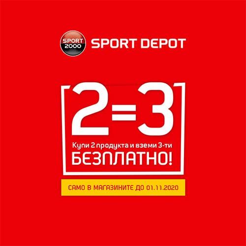 Промоция в Sport Depot