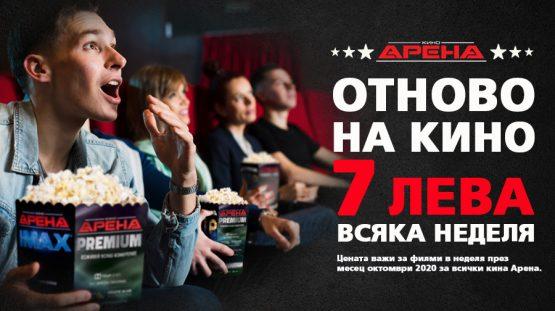 Промоция в Кино Арена