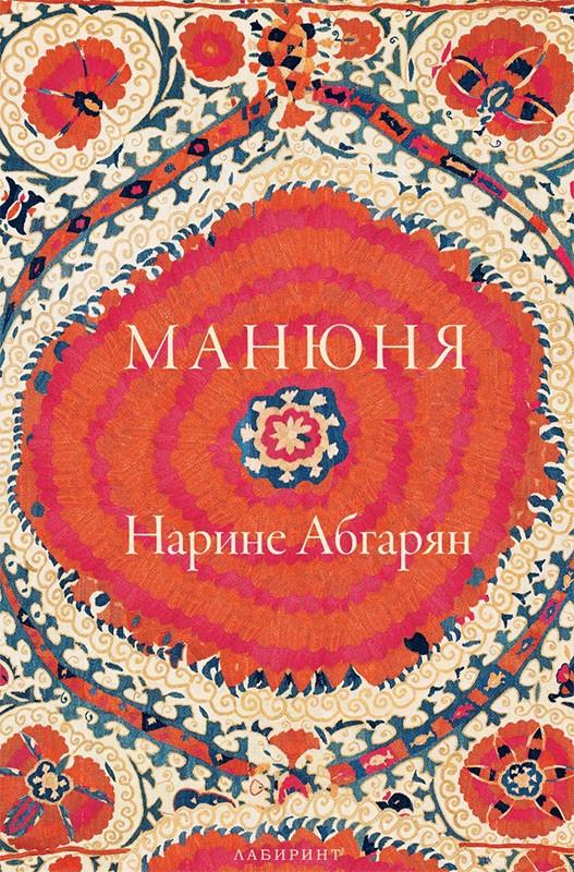 Манюня Нарине Абгарян