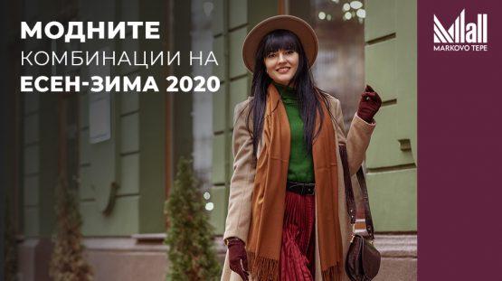 Модните комбинации на есен-зима 2020
