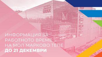 Информация за работното време на Мол Марково Тепе