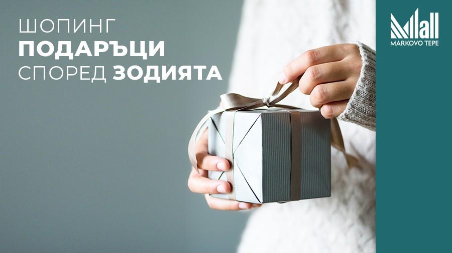 Шопинг подаръци според зодията