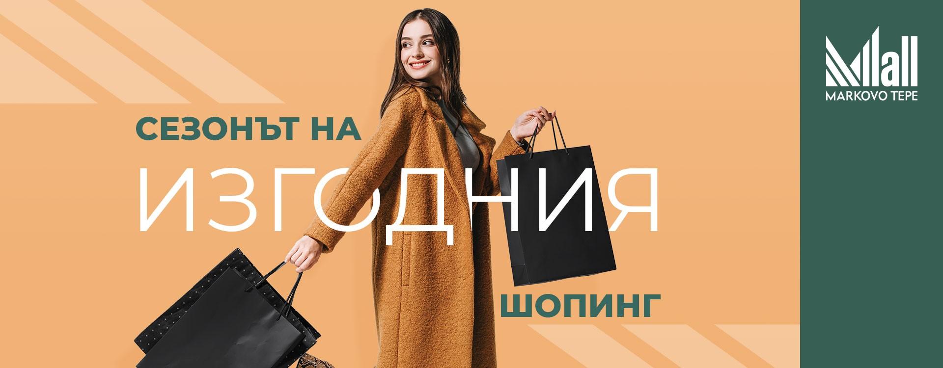 Сезонът на изгодния шопинг