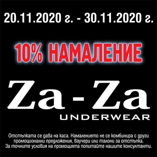 Za-Za 10% намаление