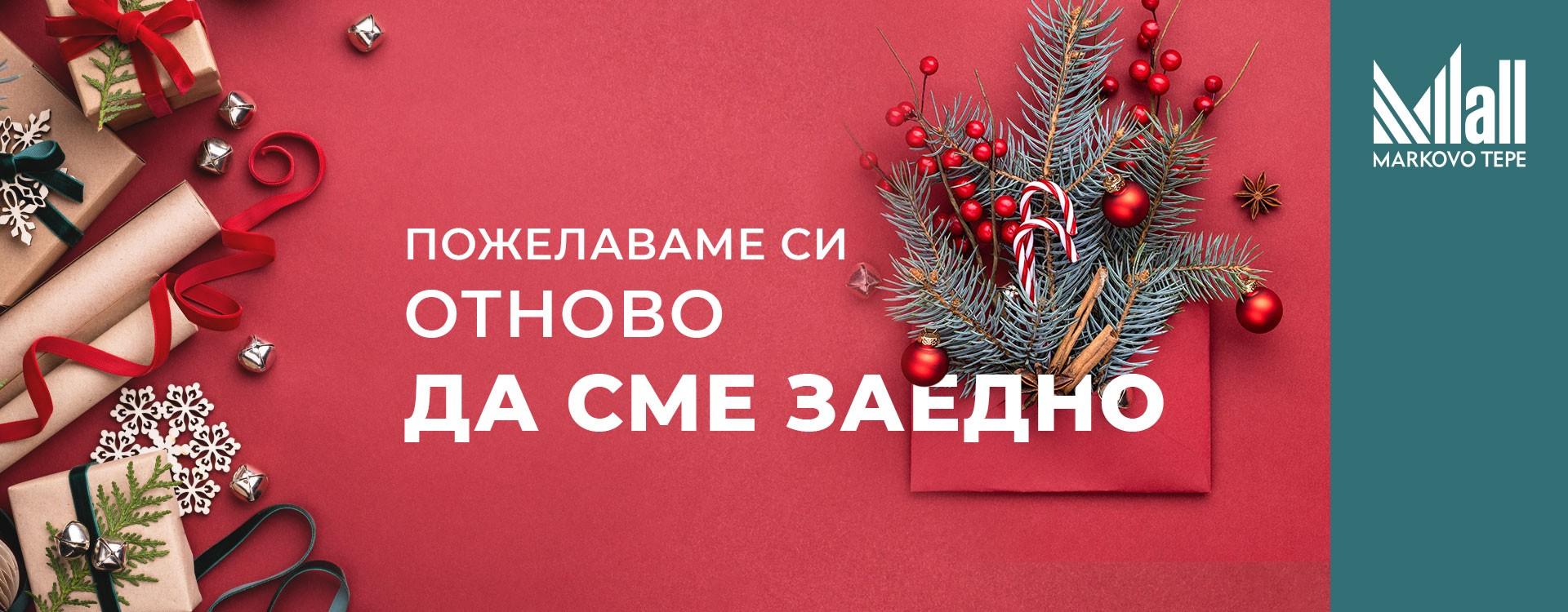 Slider_Christmas-slider_bg_1920x660