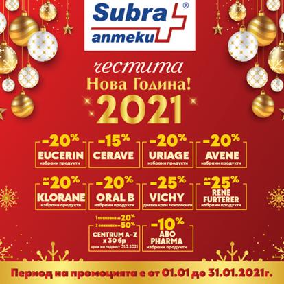 Промоции през януари в аптека Subra