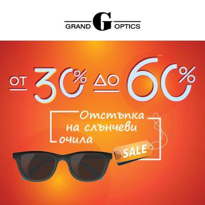 Януарски намаления на слънчеви очила в Grand Optics